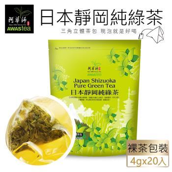 阿華師 日本靜岡純綠茶 立袋裝(4gx20包)