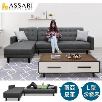 ASSARI-班森機能加厚四人L型貓抓皮沙發床(左右可換)