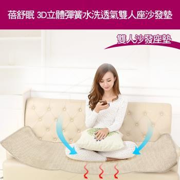 【蓓舒眠】3D立體彈簧透氣全套沙發座墊/椅墊(2人座)