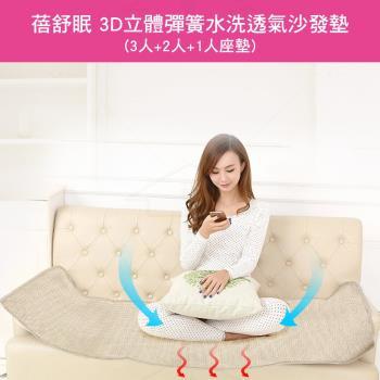 【蓓舒眠】3D立體彈簧透氣全套沙發座墊/椅墊(3+2+1人座)