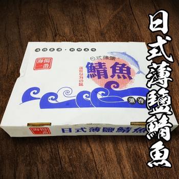 海鮮王 日式薄鹽鯖魚原裝件 1箱組(約28-30片/4kg/箱)