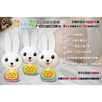 二代芽比兔Yep2幼兒啟蒙教育故事機(台灣製造)可選色