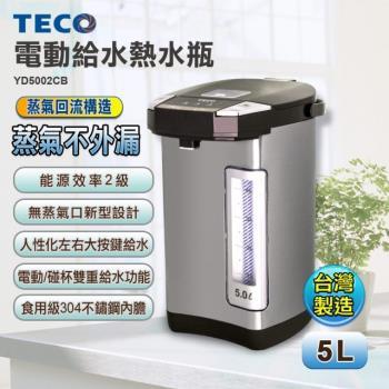 TECO東元 5.0L電動給水熱水瓶 YD5002CB(福利品)