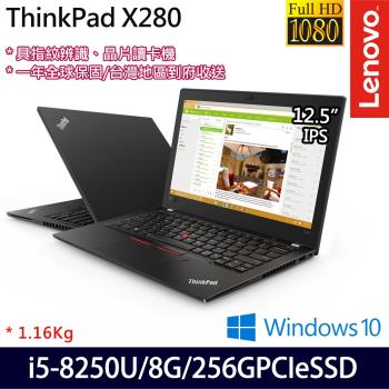 Lenovo 聯想 ThinkPad X280 20KFCTO2WW 12.5吋i5-8250U四核256G SSD效能商務輕薄筆電(一年保固)