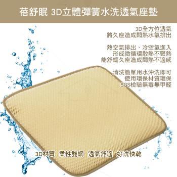 蓓舒眠 3D立體彈簧水洗透氣坐墊(超值2入組)