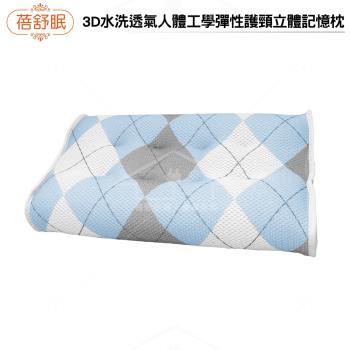 蓓舒眠 3D水洗透氣人體工學彈性護頸立體記憶枕(藍色)