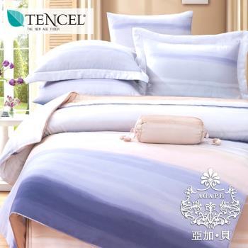 AGAPE亞加‧貝 獨家私花-如沐春風 天絲 標準雙人5尺八件式鋪棉兩用被床罩組