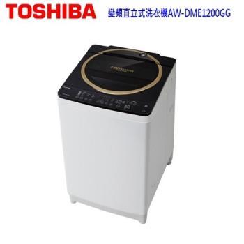 TOSHIBA 東芝 12公斤神奇鍍膜SDD靜音變頻洗衣機AW-DME1200GG