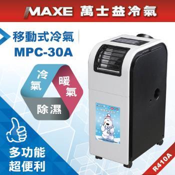 MAXE萬士益3-4坪 冷氣/暖氣/除濕 移動式冷氣機空調MPC-30A