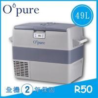 Opure 臻淨 R50 德國壓縮機露營車用冰箱 行動冰箱 49L 全機2年保固
