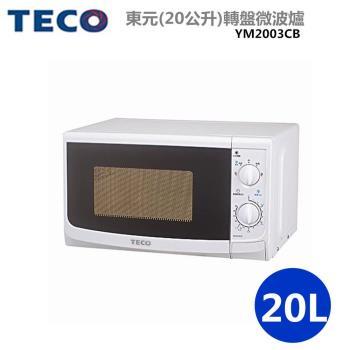 TECO東元20公升機械式微波爐YM2003CB
