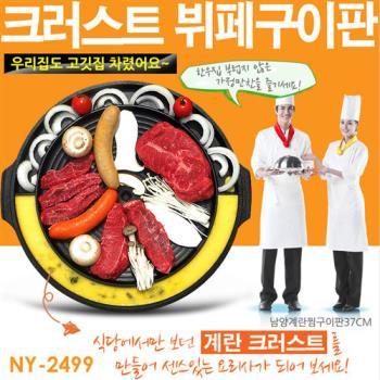圓形烘蛋烤盤 37cm 不沾鍋 烤盤 韓式烤肉 燒肉 壽喜燒