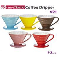 【Tiamo】V01陶瓷雙色咖啡濾器組-螺旋款(HG5543)