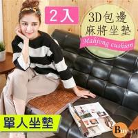BuyJM 炭化3D包邊立體透氣網墊款單人坐專利麻將坐墊/長50*寬50(二入)