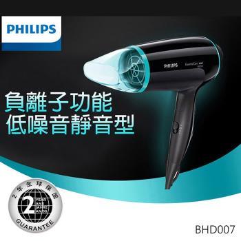 PHILIPS飛利浦 旅行用負離子折疊護髮吹風機BHD-007