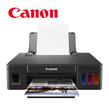 [本月爆款]Canon PIXMA G1010 原廠大供墨印表機