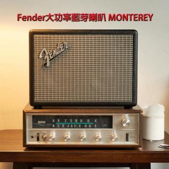 Fender大功率藍芽喇叭 MONTEREY