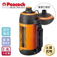 Peacock日本孔雀運動登山戶外保冷水瓶水壺2.0L大容量