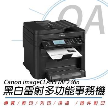 Canon 佳能 imageCLASS MF236n 黑白雷射多功能事務機(公司貨)