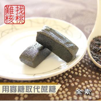 難找核桃 何首烏黑芝麻糕 3入組(250g袋裝) 使用寡糖 低甜度