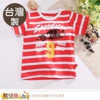 魔法Baby 男童裝 台灣製男童夏季純棉短袖T恤~k50830