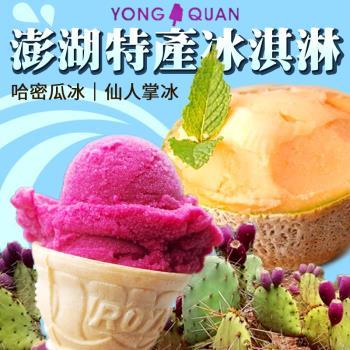 吃貨食間-澎湖特產仙人掌冰淇淋/哈密瓜冰淇淋 150g x50盒