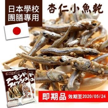 吃貨食間-Fujisawa日本學校團膳專用杏仁小魚乾7g x80包