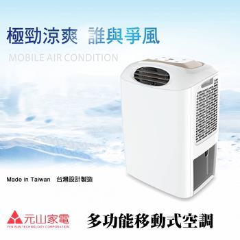 元山牌多功能移動式空調YS-3009SAR
