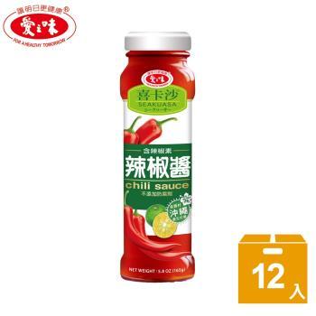 愛之味 喜卡沙辣椒醬165g(12入/打)