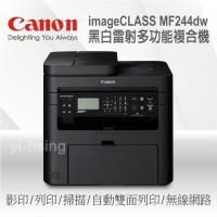 Canon imageCLASS MF244dw 黑白雷射多功能複合機