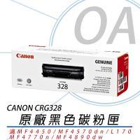 Canon 佳能 Cartridge 328 / CRG328 原廠碳粉匣 黑色 原廠公司貨
