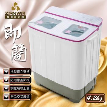 ZANWA晶華4.2KG節能雙槽洗衣機/雙槽洗滌機/小洗衣機ZW-288S