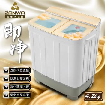 ZANWA晶華4.2KG節能雙槽洗衣機/雙槽洗滌機/小洗衣機ZW-268S