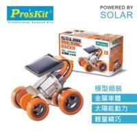 台灣製造Proskit寶工科學玩具 太陽能小金剛GE-681(環保無毒動力)Solar Car