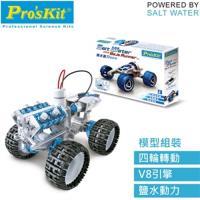 台灣製造Proskit寶工科學玩具 鹽水燃料電池動力引擎越野車GE-752(鹽與鎂的氧化還原反應/毛隙現象)