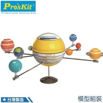 台灣製造Proskit寶工科學玩具 太陽能8大行星GE-679(可彩繪上色,水星/金星/地球/火星/木星/土星...)