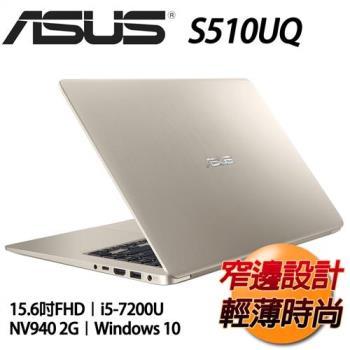 ASUS華碩VivoBook獨顯效能筆電  S510UQ-0091A7200U /I5-7200U/4G/256G SSD/NV 940MX-經銷