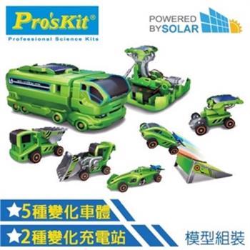台灣製造Proskit科學玩具 7合1太陽充電車組GE-640(電動跑車/推土機車/拖拉庫/mini車/飄蟲車/充電站2種)