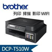 Brother DCP-T510W 原廠大連供無線印表機