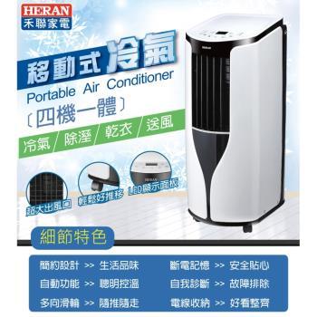HERAN禾聯移動式冷氣HPA-2HA(4-7坪)