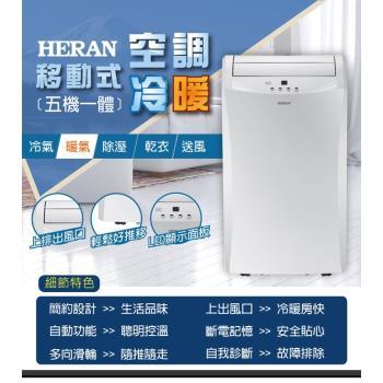 HERAN禾聯移動式冷暖氣HPA-3EDH(5-7坪)
