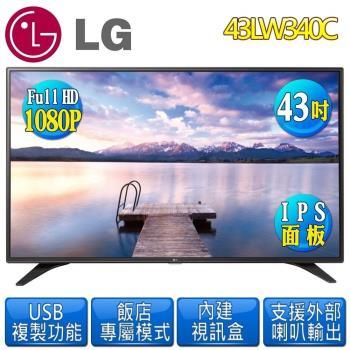 LG 樂金  43型IPS Full HD LED高階商用等級液晶電視43LW340C不含安裝