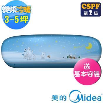 (送16吋風扇)Midea美的冷氣 3-5坪 2級變頻冷暖型智慧兒童空調MVC-K28HA+MVS-K28HA