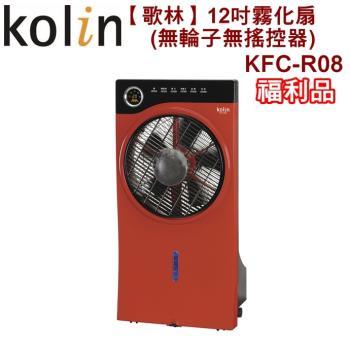 Kolin歌林12吋霧化扇(無輪子無搖控器)KFC-R08(福利品)