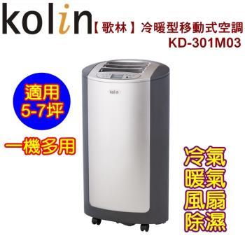 Kolin歌林5-7坪冷暖型移動式空調/一機多用/可拆濾網KD-301M03