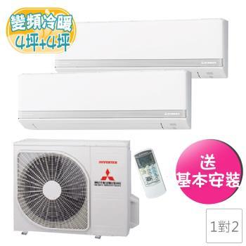 (加碼送好禮)三菱重工冷氣 4坪*2 變頻冷暖一對二分離式冷氣SCM60ZMT-S+SRK25ZSXT-W+SRK25ZSXT-W