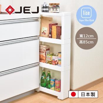 日本JEJ LISE SUPER SLIM組立式隙縫推車