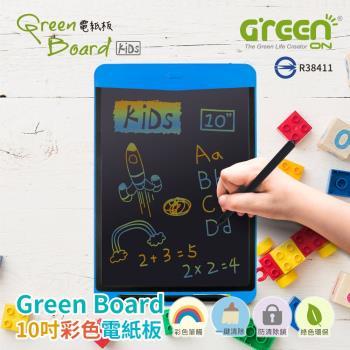 Green Board KIDS 10吋 彩色電紙板 液晶手寫板 海軍藍 (彩色筆觸、畫畫塗鴉、練習寫字)