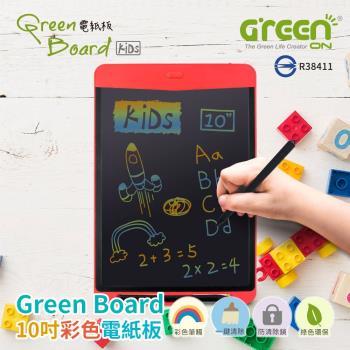 Green Board KIDS 10吋 彩色電紙板 液晶手寫板 櫻桃紅(彩色筆觸、畫畫塗鴉、練習寫字)