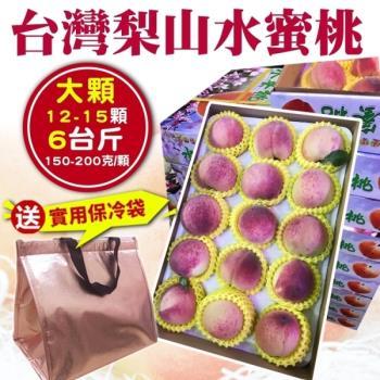 贈保冷袋 果物樂園-台灣大顆梨山水蜜桃(12~15入/約6斤±10%含盒重)